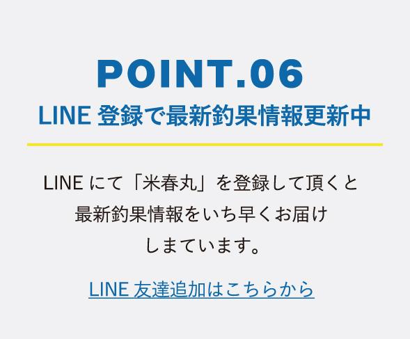 LINE登録で最新釣果情報更新中 LINEにて「米春丸」を登録して頂くと最新釣果情報をいち早くお届けしています。 LINE友達追加はこちらから