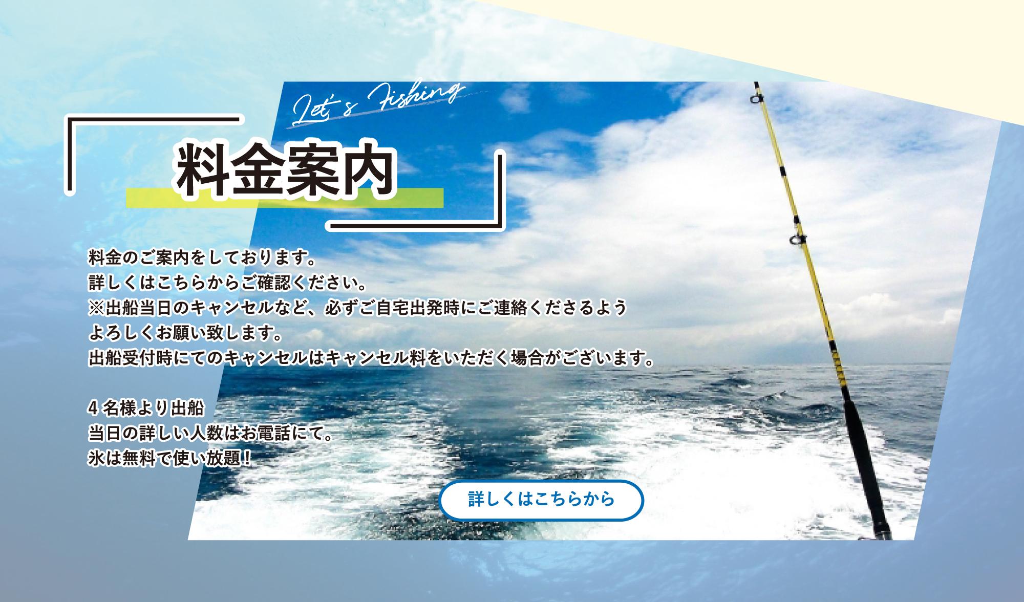料金のご案内をしております。詳しくはこちらからご確認ください。※出船当日のキャンセルなど、必ずご自宅出発時にご連絡くださるようよろしくお願い致します。出船受付時にてのキャンセルはキャンセル料をいただく場合がございます。集合時間:17:30マイカ釣りPM6:00∼AM12:00 4名様より出船当日の詳しい人数はお電話にて。氷は無料で使い放題!