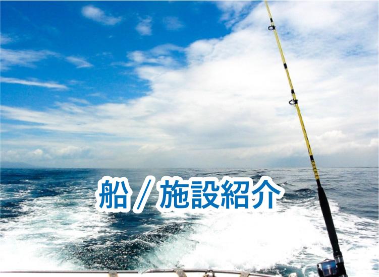 船/施設紹介